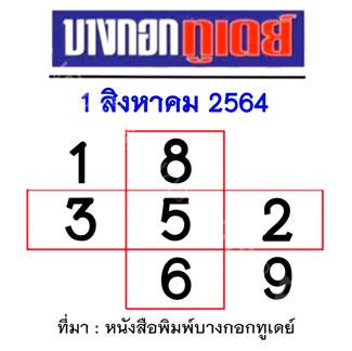 หวยบางกอกทูเดย์ 1/8/64