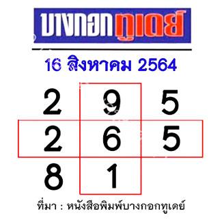แนวทางหวยบางกอกทูเดย์ 16/8/64